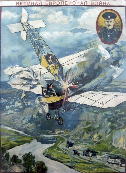Плакат времён Первой мировой войны «Подвиг и гибель лётчика Нестерова»