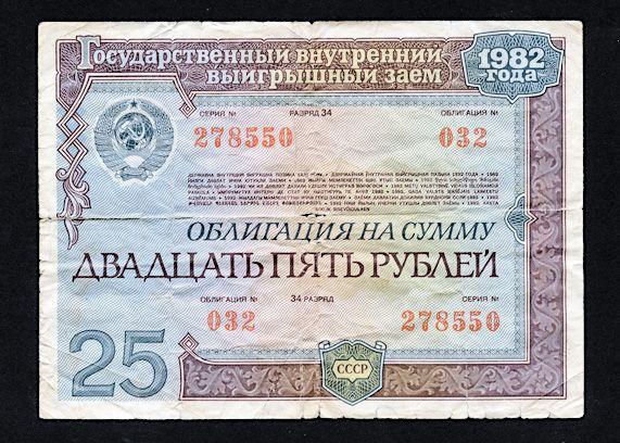 облигации займа 1982 года цена
