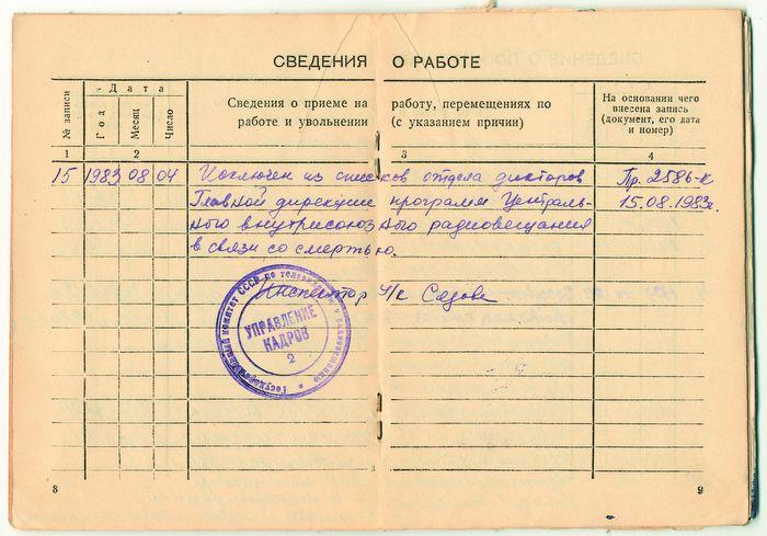 Levitan_ku34_08.jpg