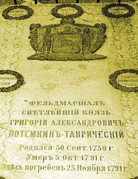 Надгробие на могиле Потёмкина
