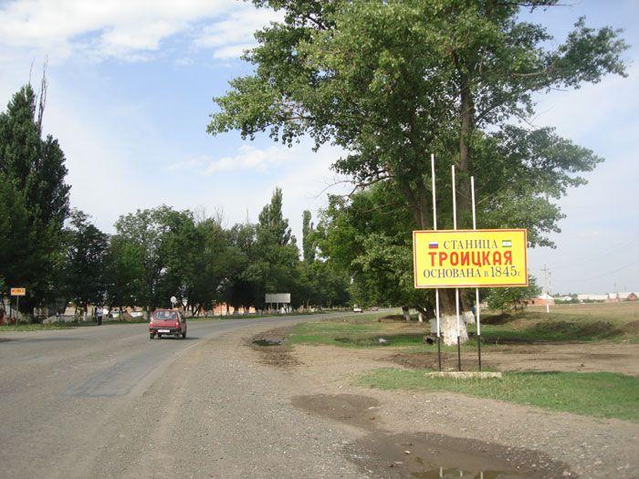 фото ингушетия станица троицкая