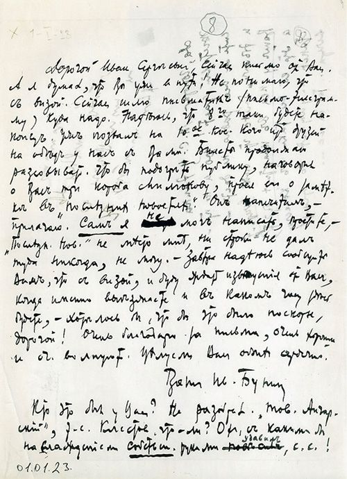 Письмо И. Бунина (из архива И. Шмелева)
