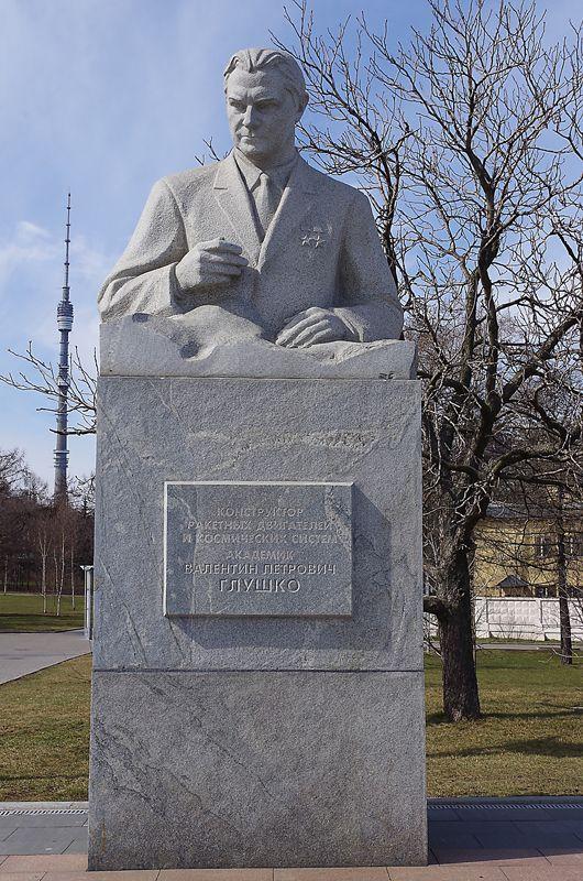 Паиятник Валентину Глушко в Москве