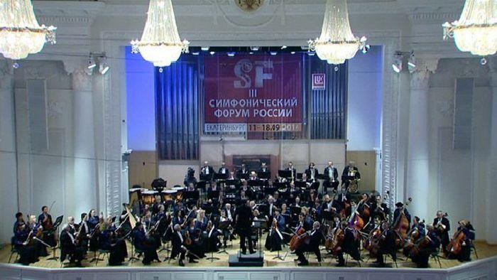 III Симфонический форум России. Екатеринбург, 2014