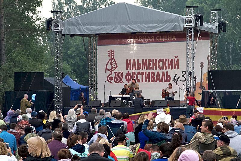43-й Всероссийский Ильменский фестиваль авторской песни