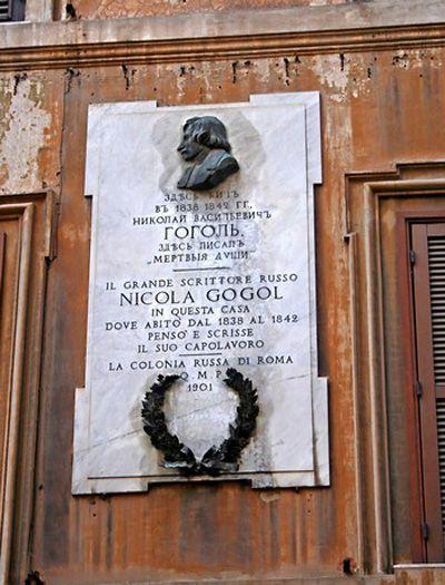 Рим. Мемориальная доска на доме, где Гоголь жил в 1838–1842 годах