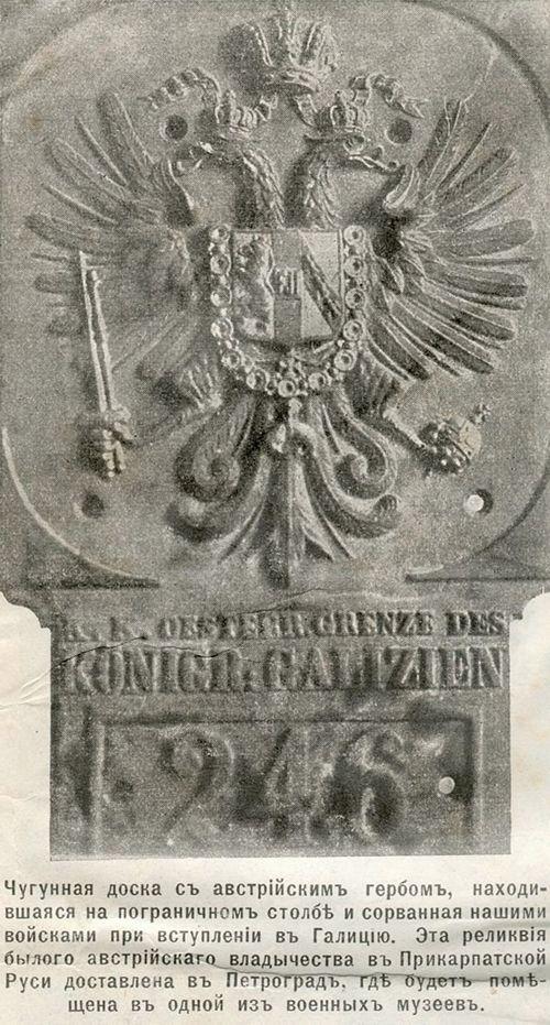 Трофей русской армии — австрийский пограничный герб «Галиция». 1914 год