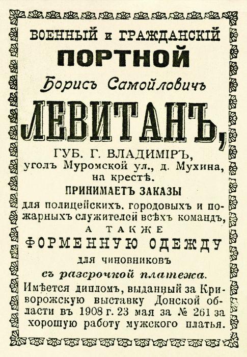 Levitan_ku34_01.jpg