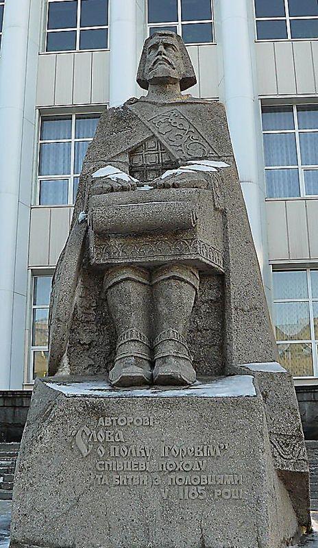 Памятник автору «Слова  о полку Игореве» в Донецке