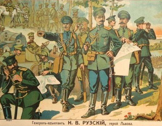 Генерал-адъютант Н.В.Рузский. «Герой Львова». Почтовая открытка времён Первой мировой войны