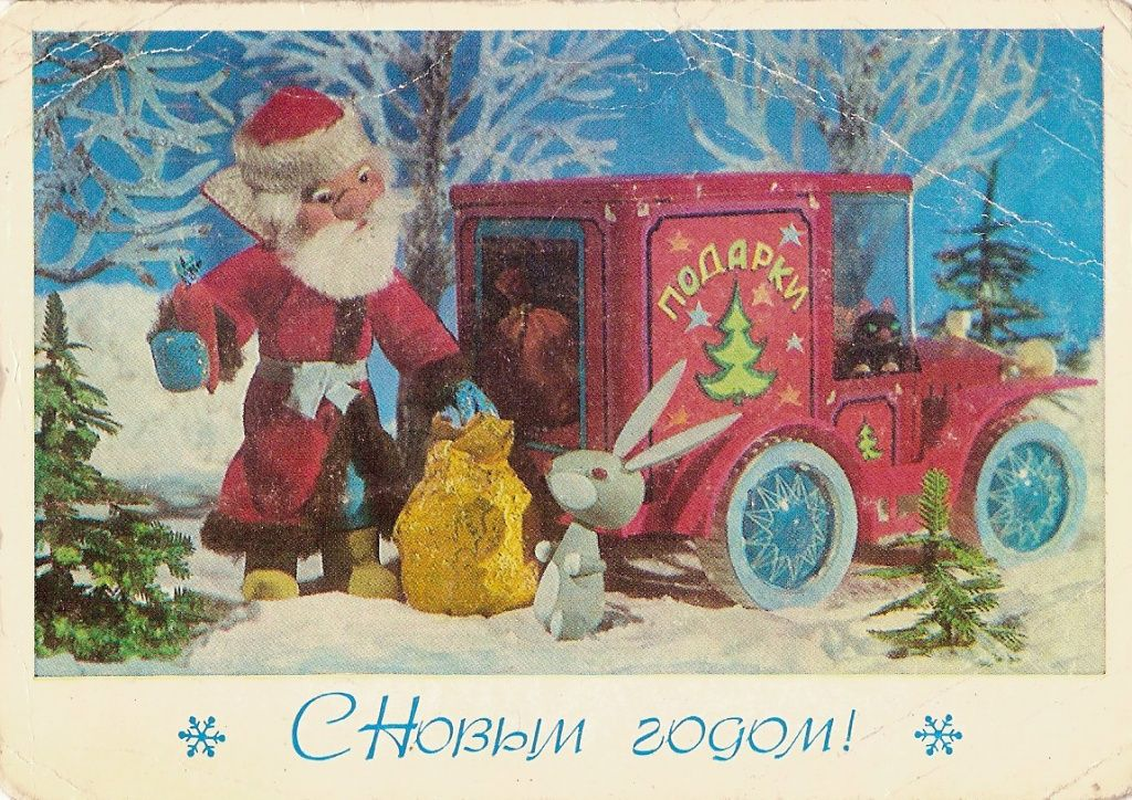 Новогодние открытки с екатеринбургом