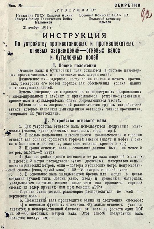 Инструкция ГВХУ Красной Армии
