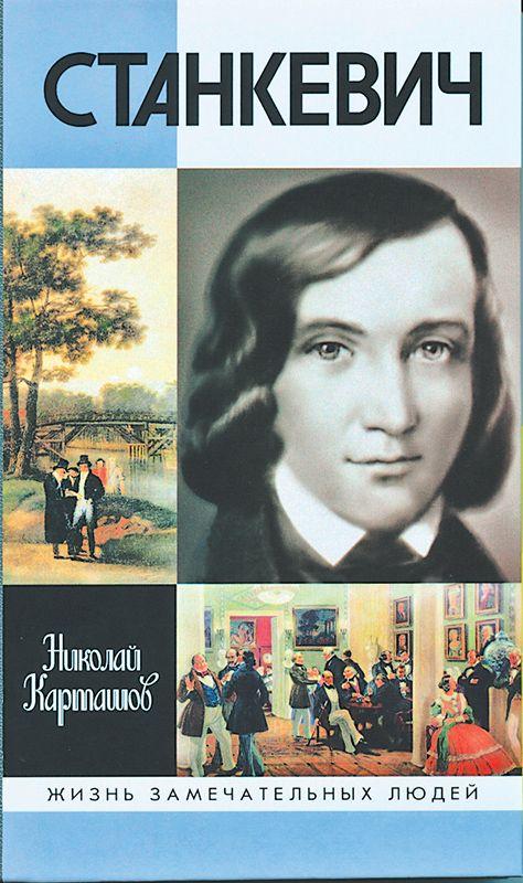 гоголь и пушкин были знакомы