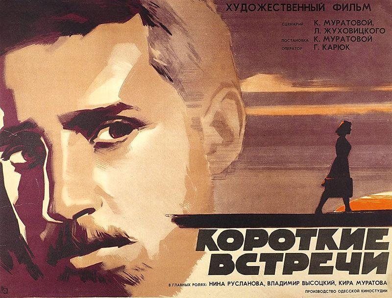hudozhestvennie-filmi-russkie-debyutantki
