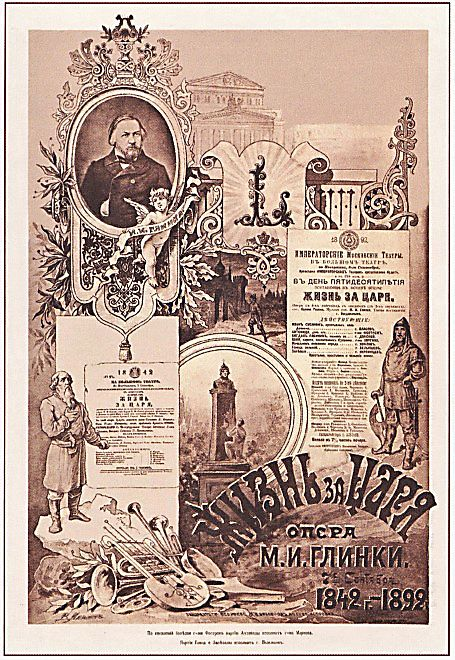 «Жизнь за царя». Юбилейный плакат. 1892
