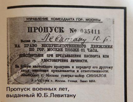 Ulanova_Levitan_ku34_06.jpg